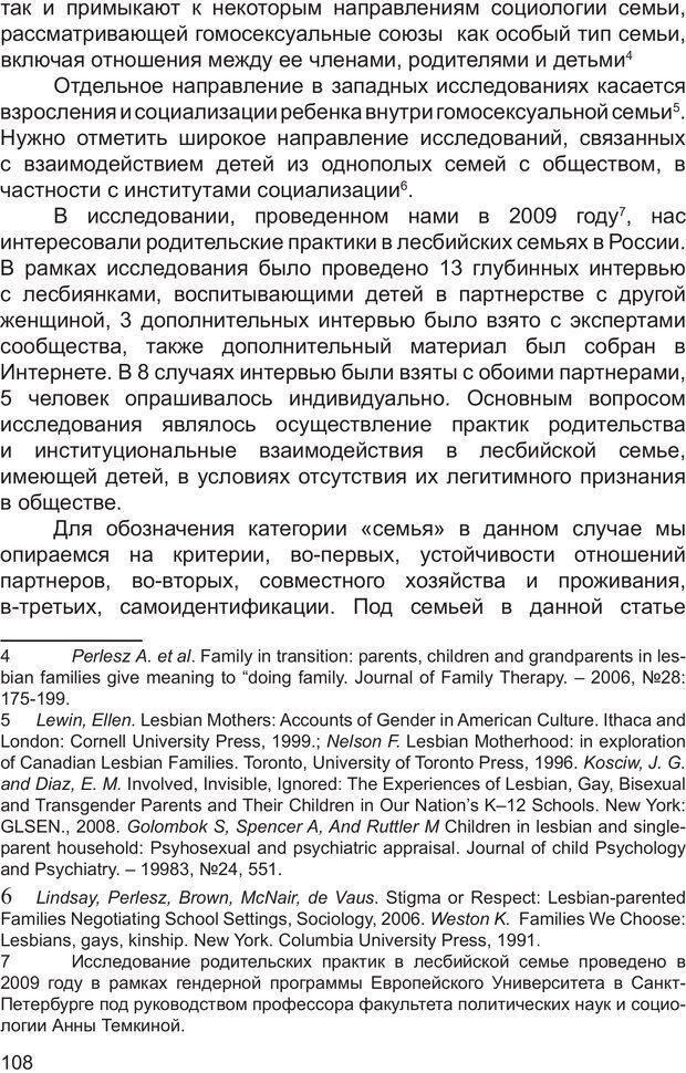 PDF. Возможен ли «квир» по-русски? Междисциплинарный сборник. Без автора . Страница 107. Читать онлайн