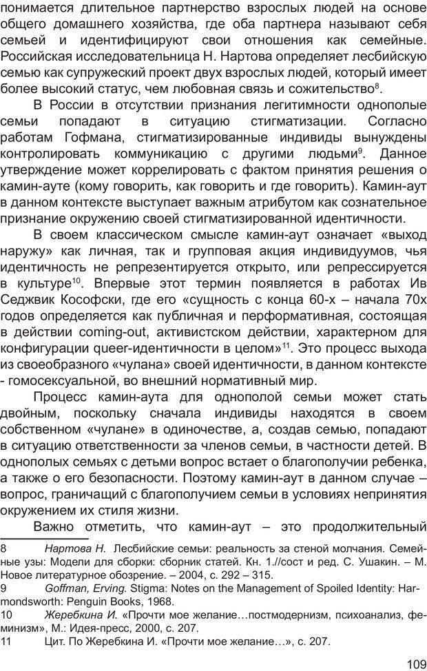 PDF. Возможен ли «квир» по-русски? Междисциплинарный сборник. Без автора . Страница 108. Читать онлайн