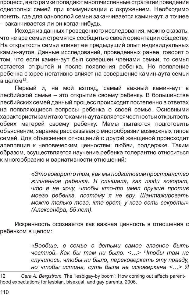 PDF. Возможен ли «квир» по-русски? Междисциплинарный сборник. Без автора . Страница 109. Читать онлайн