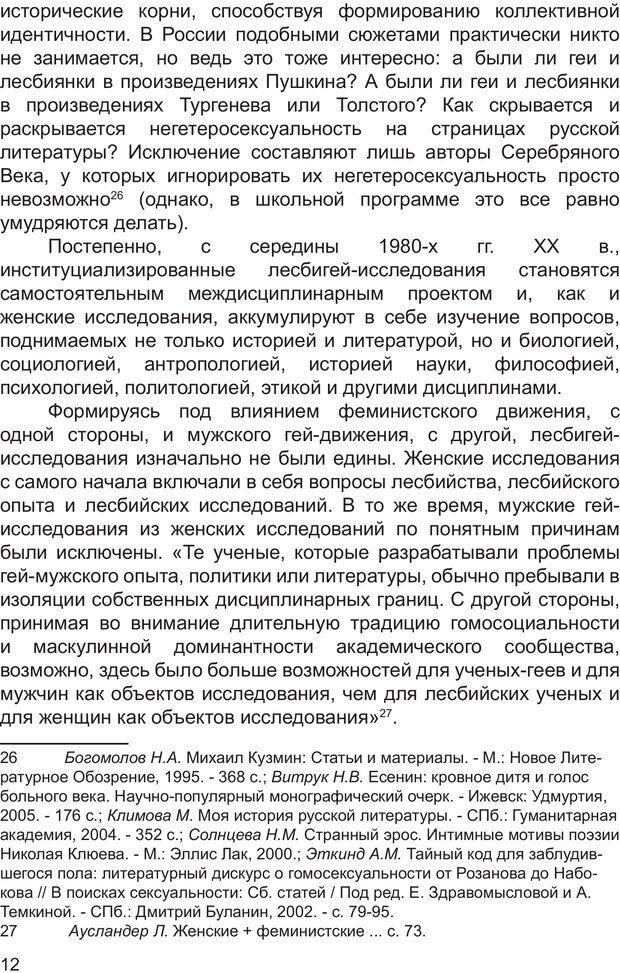 PDF. Возможен ли «квир» по-русски? Междисциплинарный сборник. Без автора . Страница 11. Читать онлайн