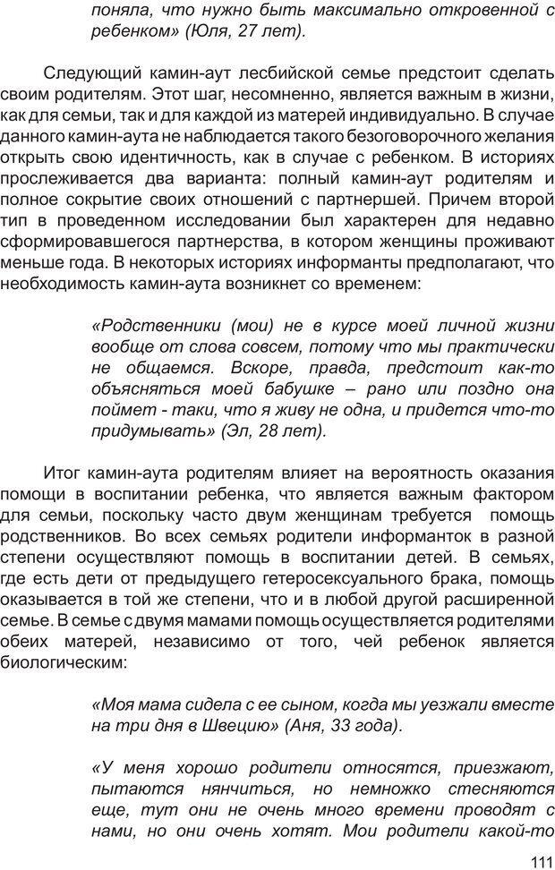 PDF. Возможен ли «квир» по-русски? Междисциплинарный сборник. Без автора . Страница 110. Читать онлайн
