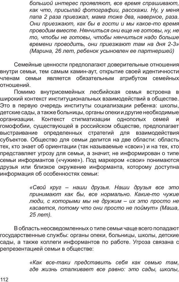 PDF. Возможен ли «квир» по-русски? Междисциплинарный сборник. Без автора . Страница 111. Читать онлайн