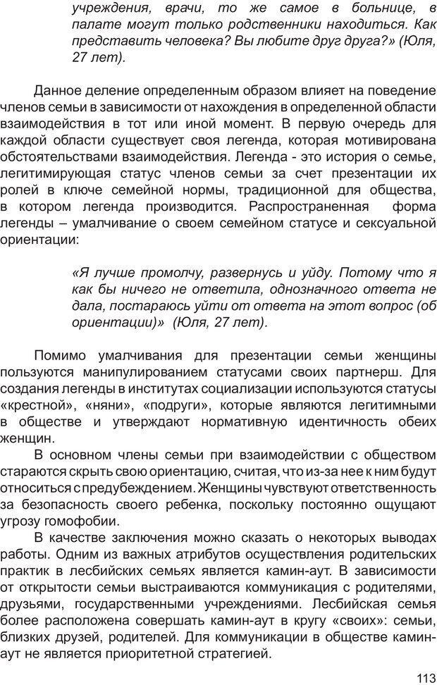 PDF. Возможен ли «квир» по-русски? Междисциплинарный сборник. Без автора . Страница 112. Читать онлайн