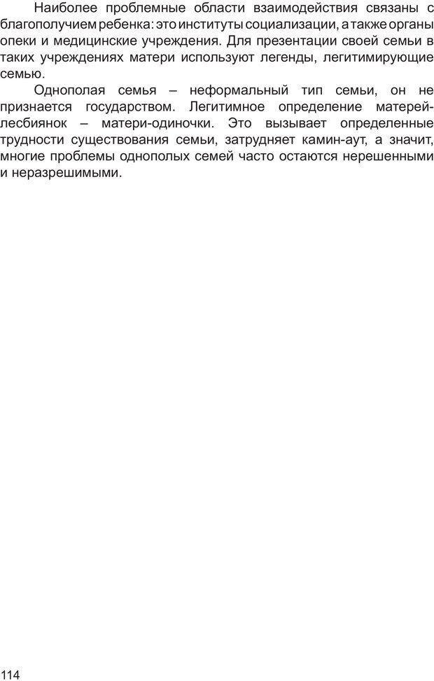 PDF. Возможен ли «квир» по-русски? Междисциплинарный сборник. Без автора . Страница 113. Читать онлайн