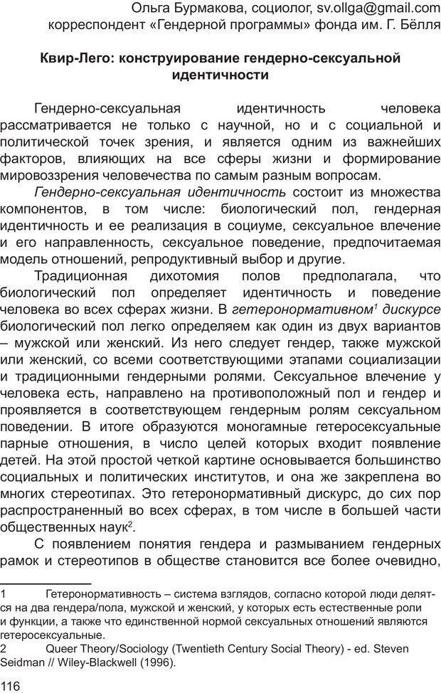 PDF. Возможен ли «квир» по-русски? Междисциплинарный сборник. Без автора . Страница 115. Читать онлайн