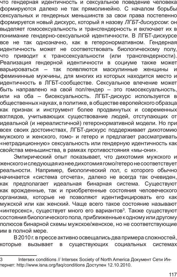 PDF. Возможен ли «квир» по-русски? Междисциплинарный сборник. Без автора . Страница 116. Читать онлайн