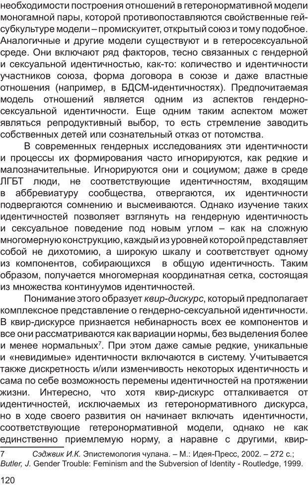 PDF. Возможен ли «квир» по-русски? Междисциплинарный сборник. Без автора . Страница 119. Читать онлайн