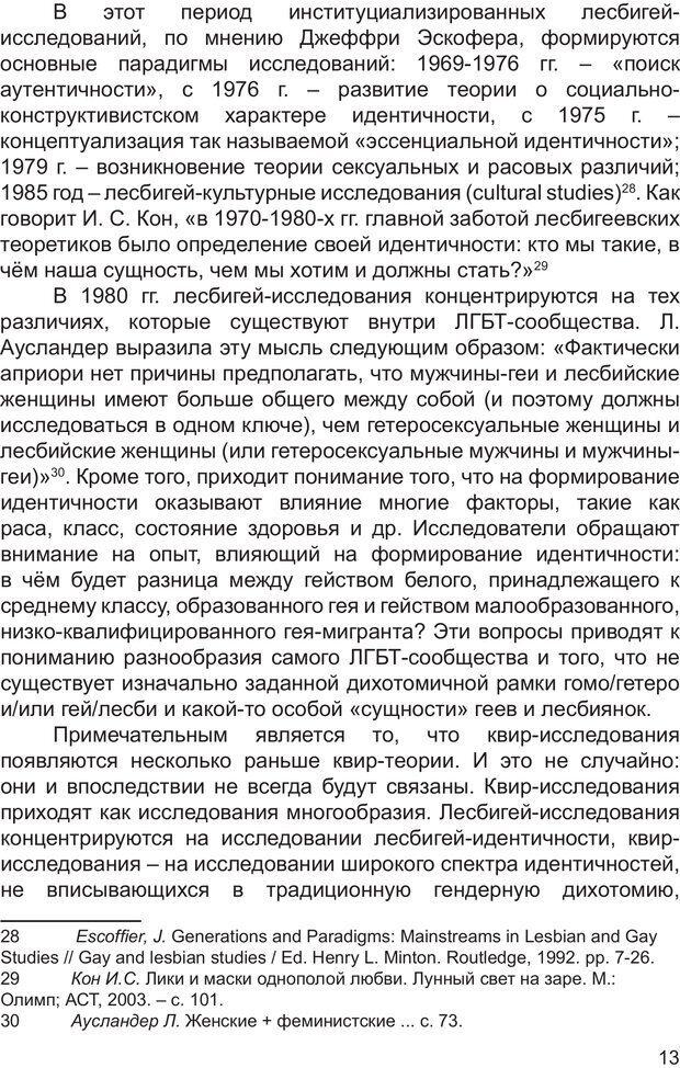 PDF. Возможен ли «квир» по-русски? Междисциплинарный сборник. Без автора . Страница 12. Читать онлайн