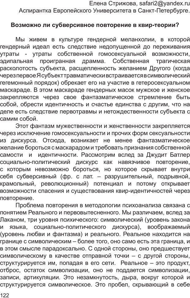 PDF. Возможен ли «квир» по-русски? Междисциплинарный сборник. Без автора . Страница 121. Читать онлайн