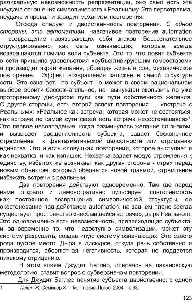 PDF. Возможен ли «квир» по-русски? Междисциплинарный сборник. Без автора . Страница 122. Читать онлайн