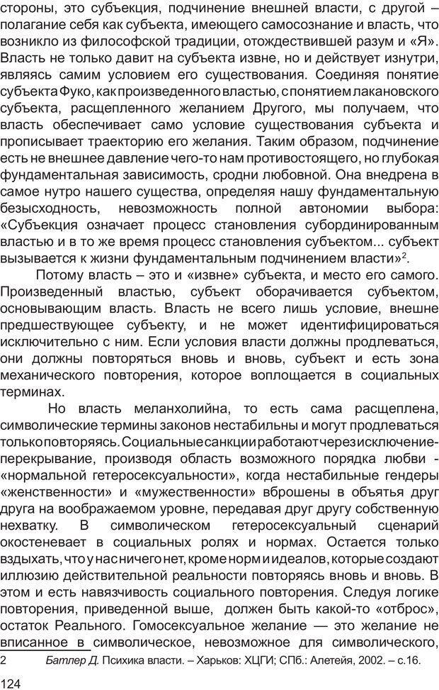 PDF. Возможен ли «квир» по-русски? Междисциплинарный сборник. Без автора . Страница 123. Читать онлайн