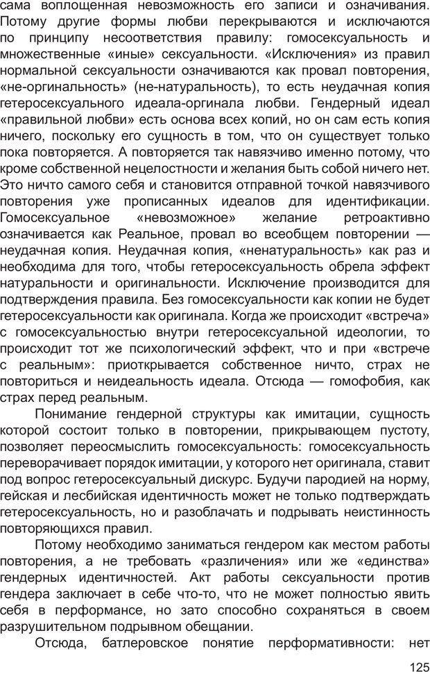 PDF. Возможен ли «квир» по-русски? Междисциплинарный сборник. Без автора . Страница 124. Читать онлайн