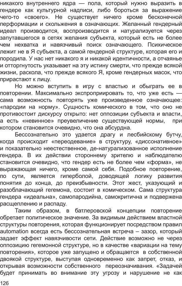 PDF. Возможен ли «квир» по-русски? Междисциплинарный сборник. Без автора . Страница 125. Читать онлайн