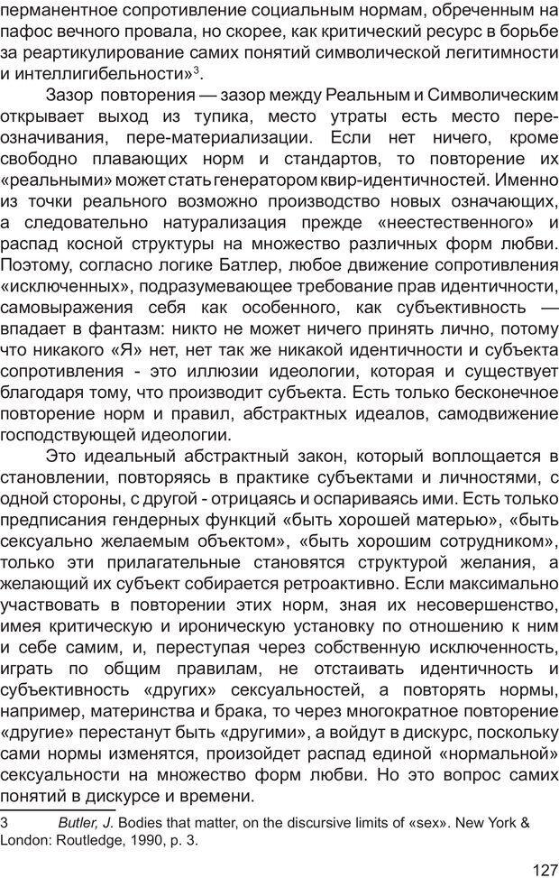 PDF. Возможен ли «квир» по-русски? Междисциплинарный сборник. Без автора . Страница 126. Читать онлайн