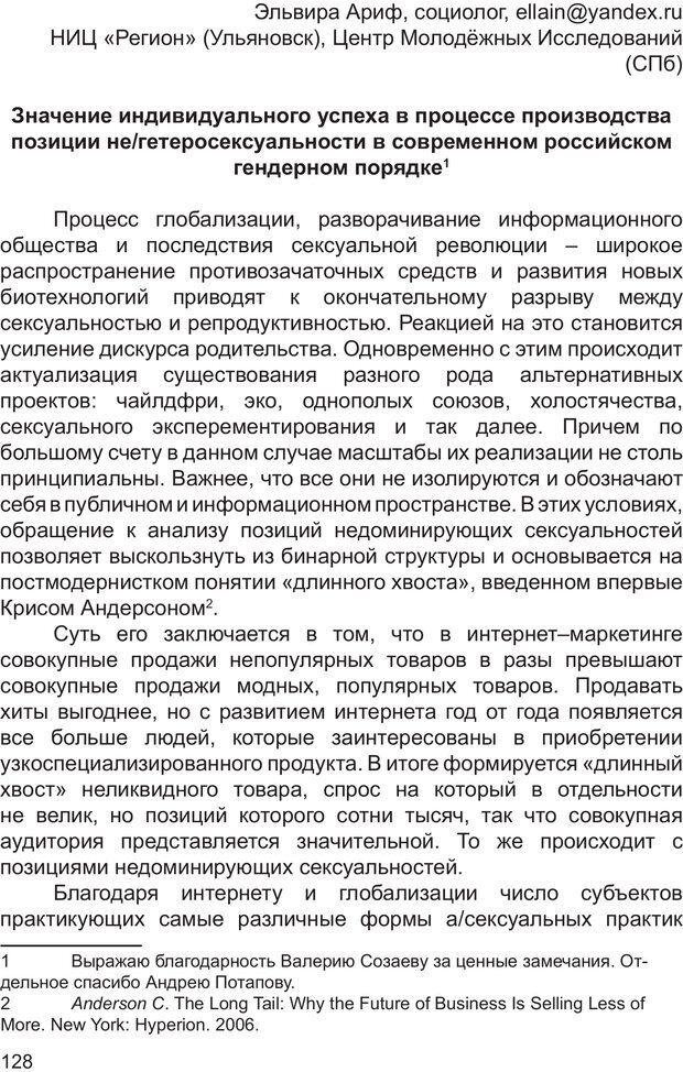 PDF. Возможен ли «квир» по-русски? Междисциплинарный сборник. Без автора . Страница 127. Читать онлайн