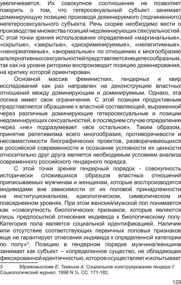 PDF. Возможен ли «квир» по-русски? Междисциплинарный сборник. Без автора . Страница 128. Читать онлайн