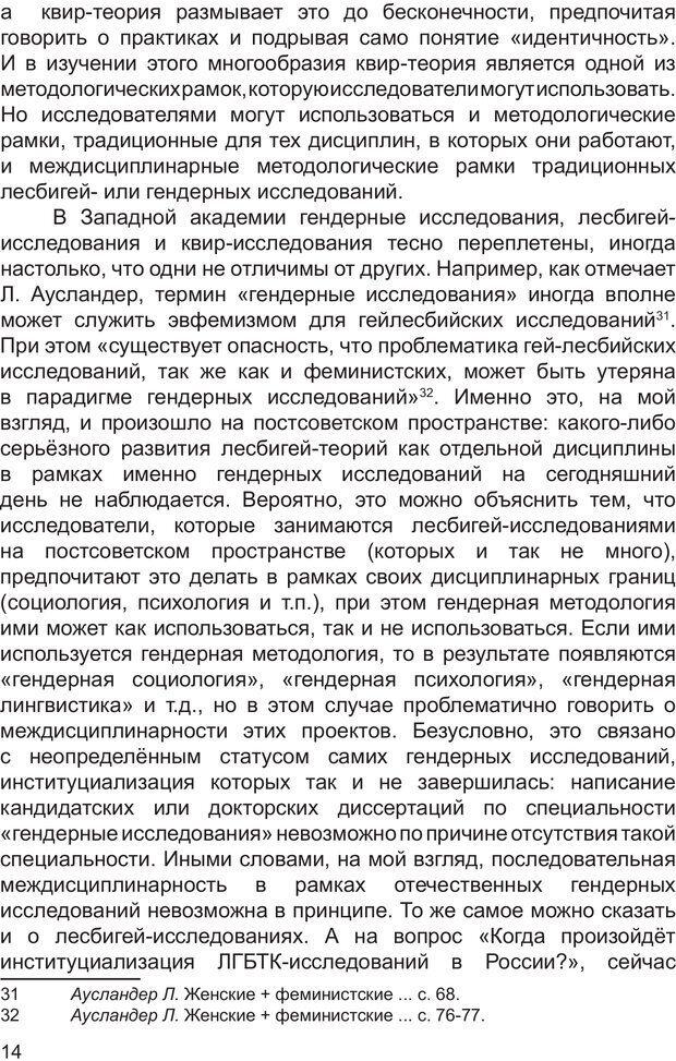 PDF. Возможен ли «квир» по-русски? Междисциплинарный сборник. Без автора . Страница 13. Читать онлайн