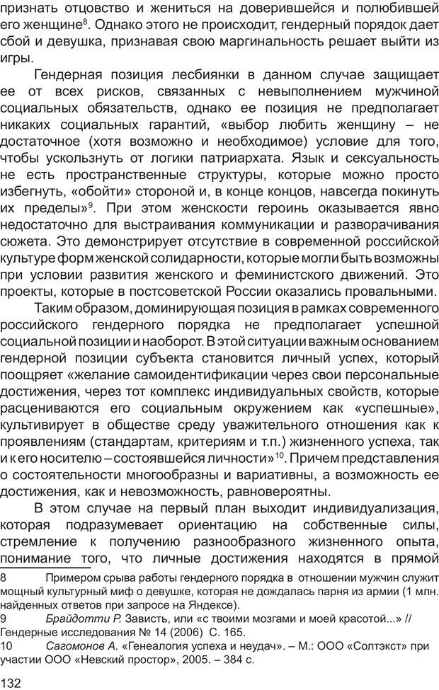PDF. Возможен ли «квир» по-русски? Междисциплинарный сборник. Без автора . Страница 131. Читать онлайн