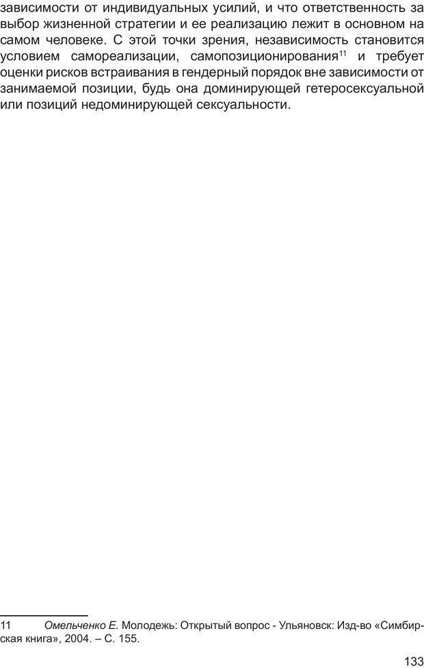 PDF. Возможен ли «квир» по-русски? Междисциплинарный сборник. Без автора . Страница 132. Читать онлайн