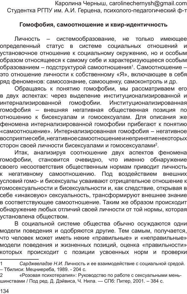 PDF. Возможен ли «квир» по-русски? Междисциплинарный сборник. Без автора . Страница 133. Читать онлайн