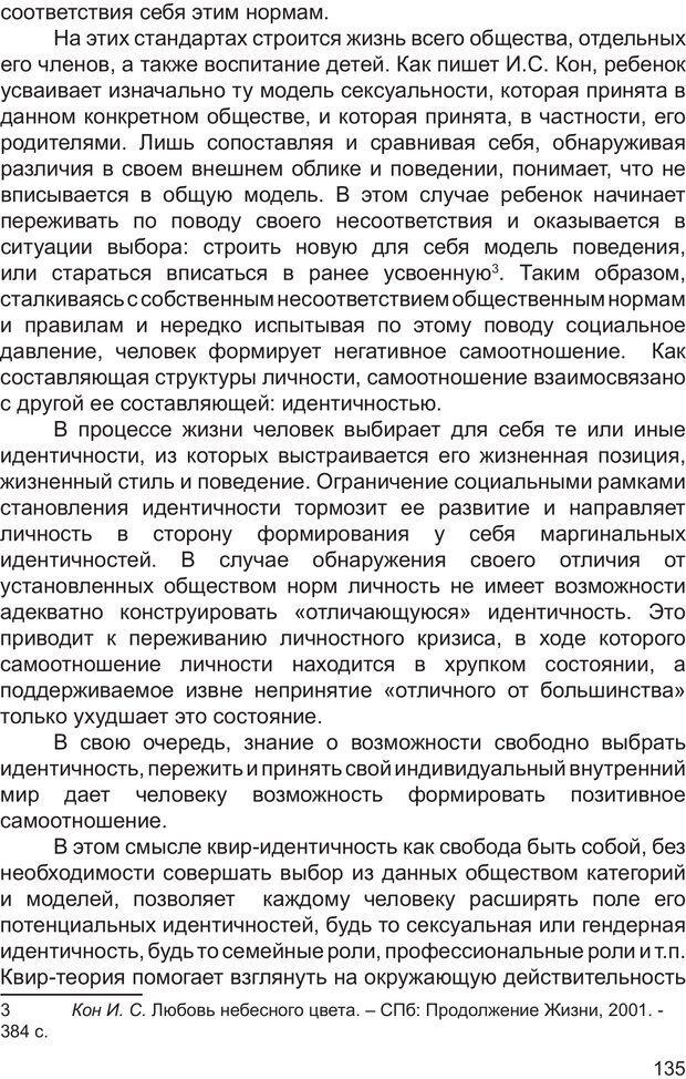 PDF. Возможен ли «квир» по-русски? Междисциплинарный сборник. Без автора . Страница 134. Читать онлайн