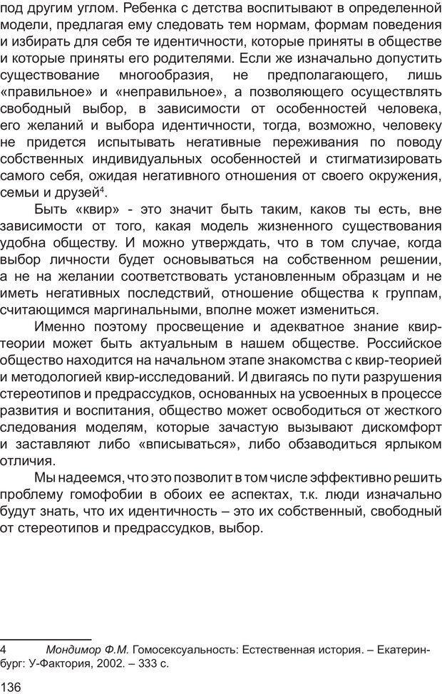 PDF. Возможен ли «квир» по-русски? Междисциплинарный сборник. Без автора . Страница 135. Читать онлайн