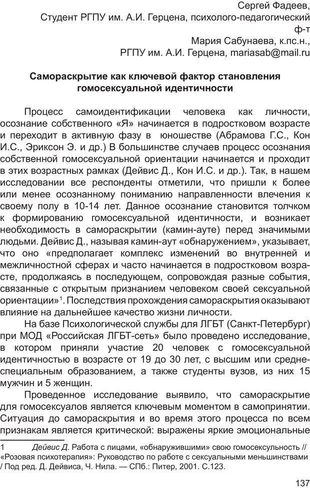 PDF. Возможен ли «квир» по-русски? Междисциплинарный сборник. Без автора . Страница 136. Читать онлайн