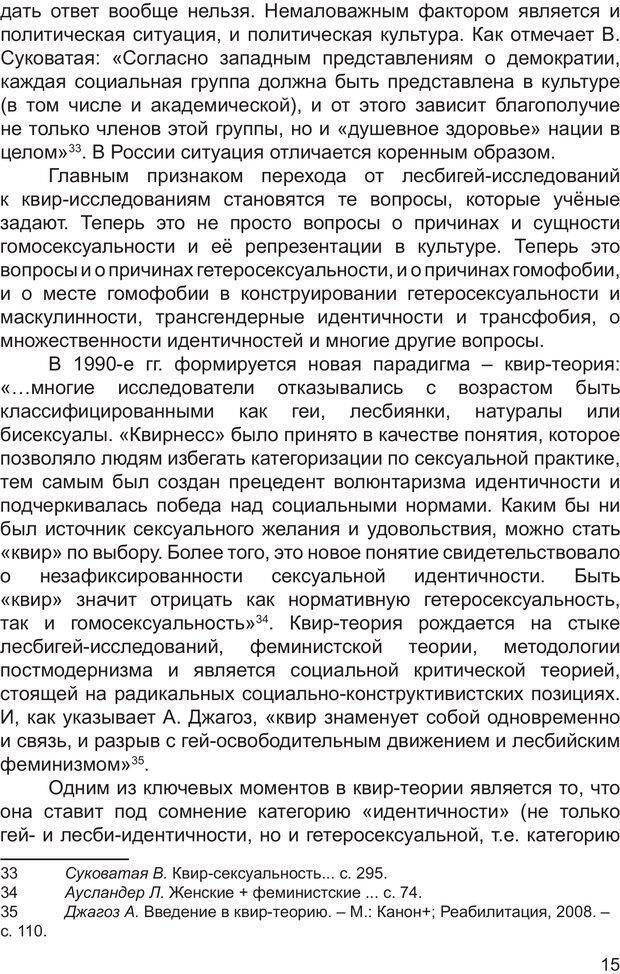 PDF. Возможен ли «квир» по-русски? Междисциплинарный сборник. Без автора . Страница 14. Читать онлайн