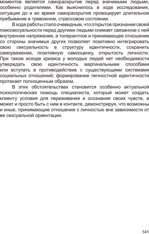 PDF. Возможен ли «квир» по-русски? Междисциплинарный сборник. Без автора . Страница 140. Читать онлайн