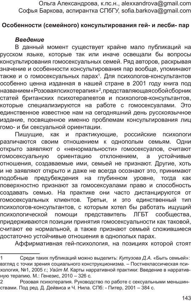 PDF. Возможен ли «квир» по-русски? Междисциплинарный сборник. Без автора . Страница 142. Читать онлайн