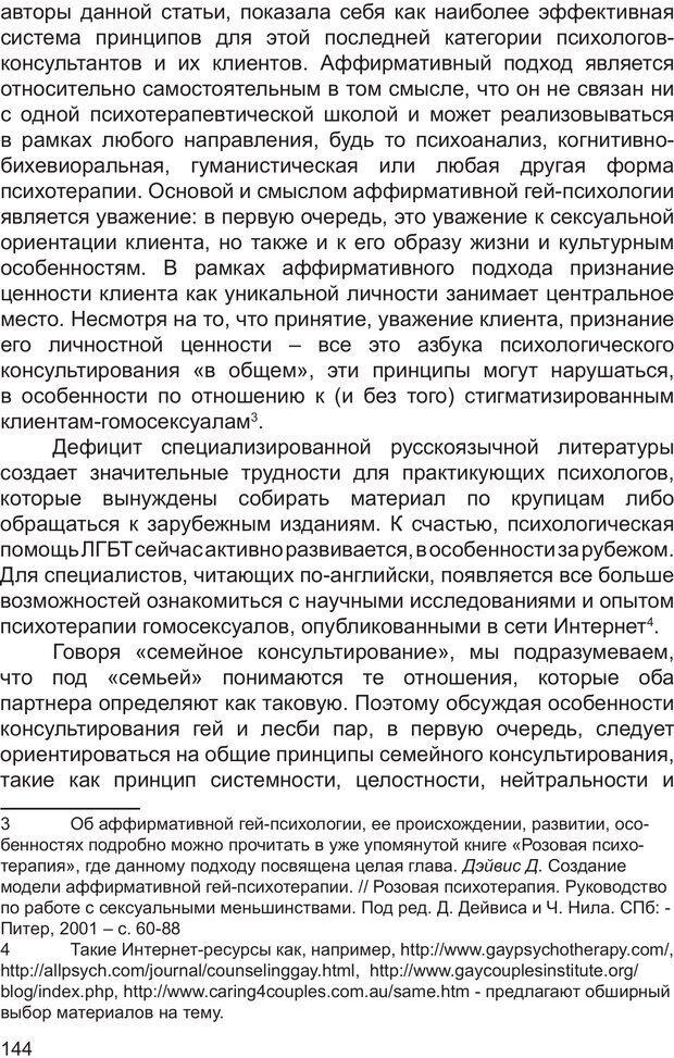PDF. Возможен ли «квир» по-русски? Междисциплинарный сборник. Без автора . Страница 143. Читать онлайн