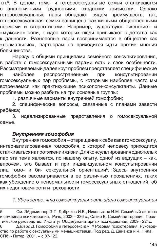 PDF. Возможен ли «квир» по-русски? Междисциплинарный сборник. Без автора . Страница 144. Читать онлайн