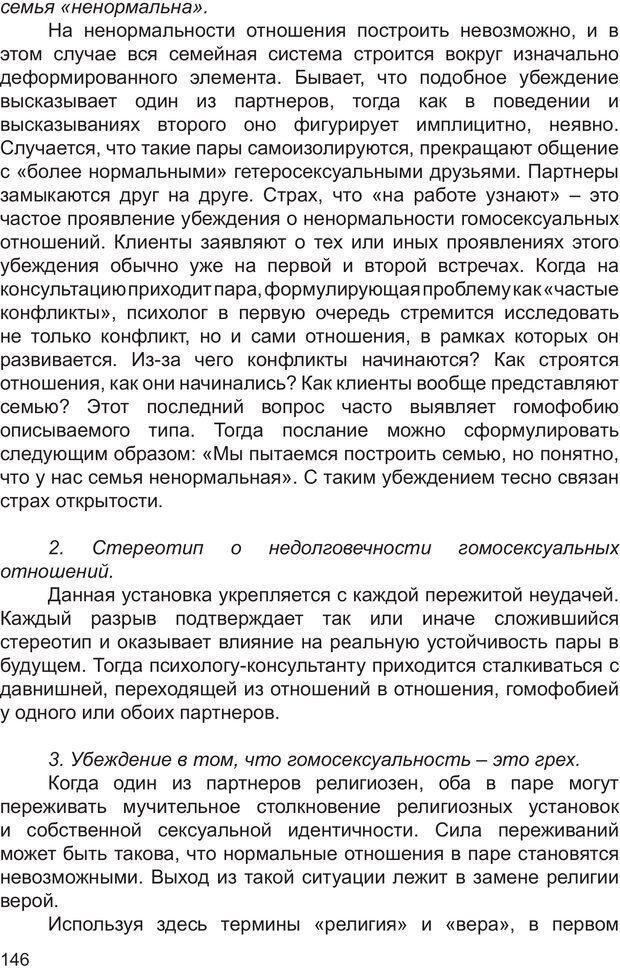 PDF. Возможен ли «квир» по-русски? Междисциплинарный сборник. Без автора . Страница 145. Читать онлайн