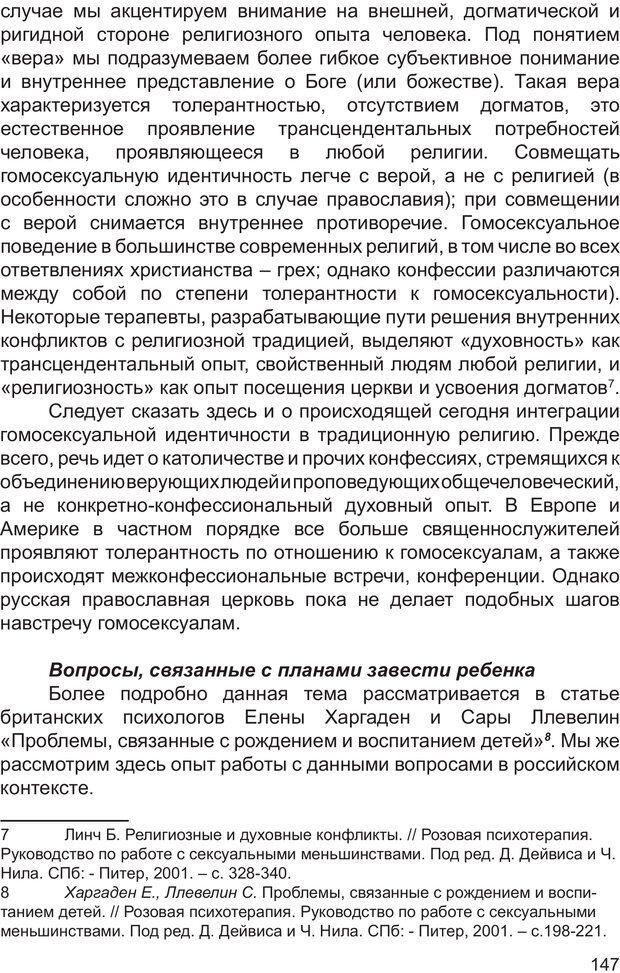 PDF. Возможен ли «квир» по-русски? Междисциплинарный сборник. Без автора . Страница 146. Читать онлайн
