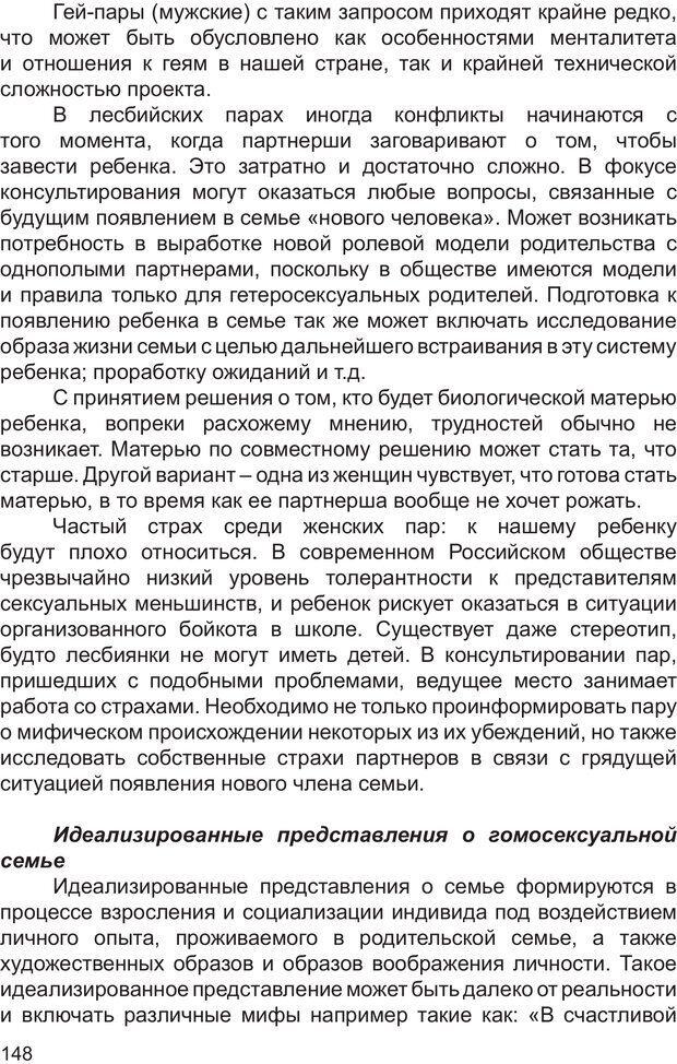 PDF. Возможен ли «квир» по-русски? Междисциплинарный сборник. Без автора . Страница 147. Читать онлайн