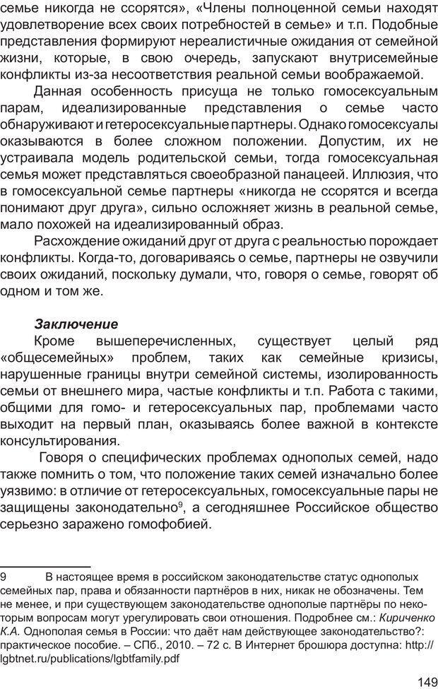 PDF. Возможен ли «квир» по-русски? Междисциплинарный сборник. Без автора . Страница 148. Читать онлайн