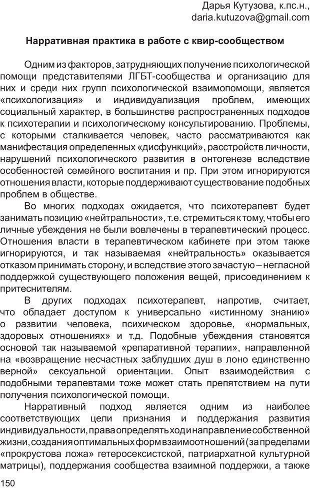 PDF. Возможен ли «квир» по-русски? Междисциплинарный сборник. Без автора . Страница 149. Читать онлайн
