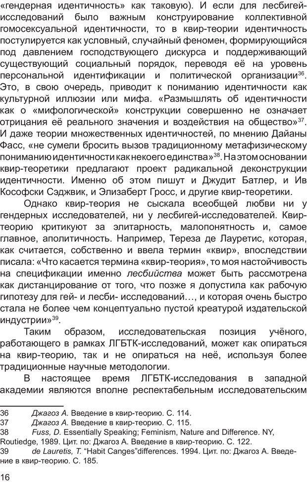 PDF. Возможен ли «квир» по-русски? Междисциплинарный сборник. Без автора . Страница 15. Читать онлайн