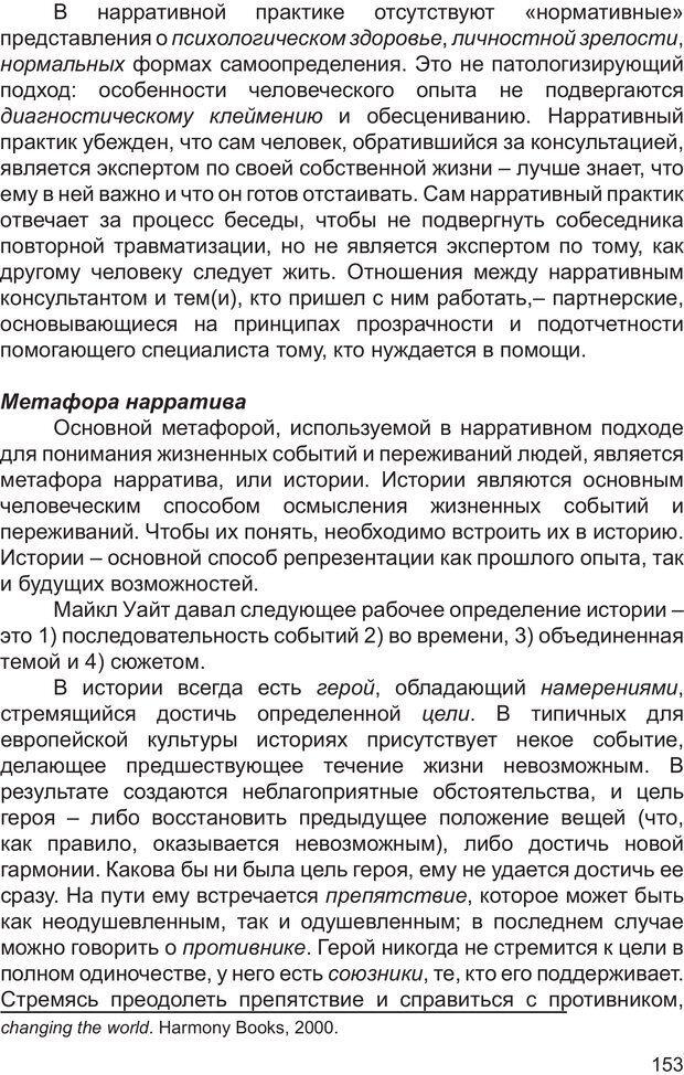 PDF. Возможен ли «квир» по-русски? Междисциплинарный сборник. Без автора . Страница 152. Читать онлайн