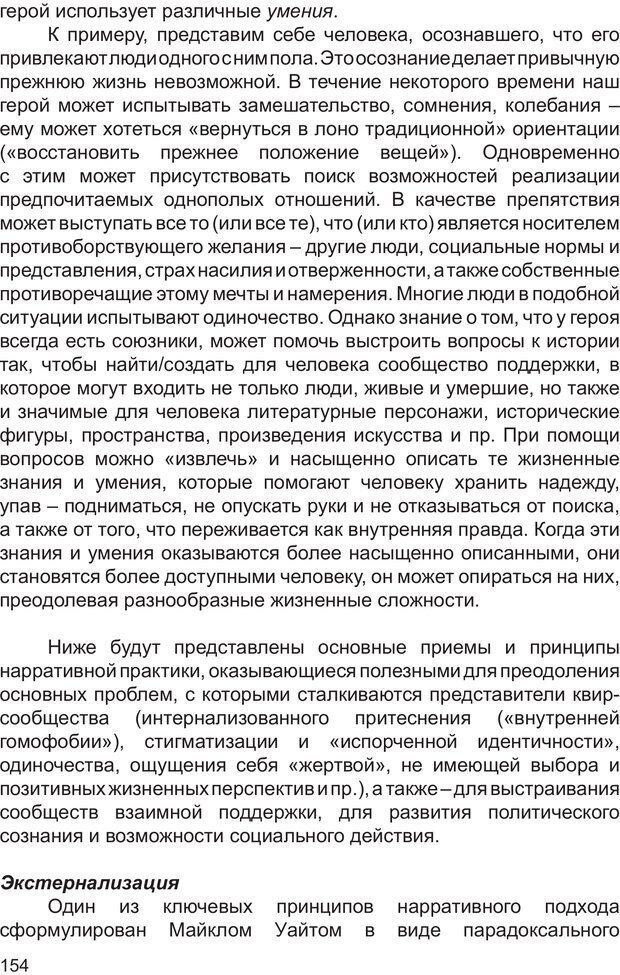 PDF. Возможен ли «квир» по-русски? Междисциплинарный сборник. Без автора . Страница 153. Читать онлайн