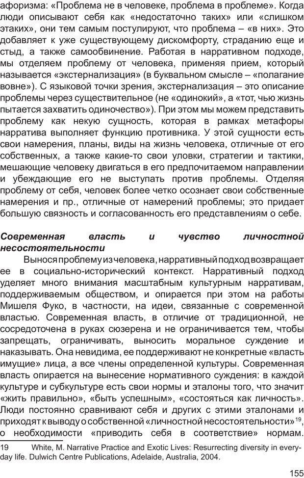 PDF. Возможен ли «квир» по-русски? Междисциплинарный сборник. Без автора . Страница 154. Читать онлайн