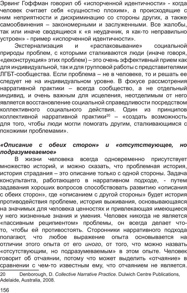 PDF. Возможен ли «квир» по-русски? Междисциплинарный сборник. Без автора . Страница 155. Читать онлайн