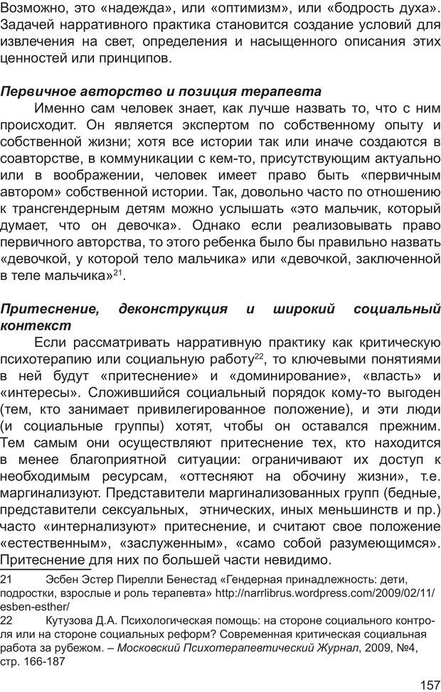 PDF. Возможен ли «квир» по-русски? Междисциплинарный сборник. Без автора . Страница 156. Читать онлайн