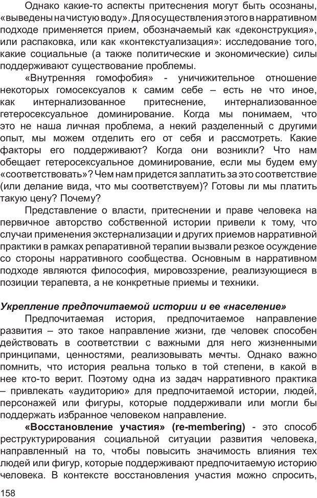 PDF. Возможен ли «квир» по-русски? Междисциплинарный сборник. Без автора . Страница 157. Читать онлайн
