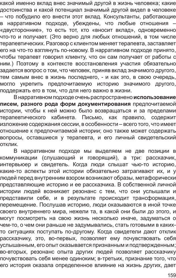 PDF. Возможен ли «квир» по-русски? Междисциплинарный сборник. Без автора . Страница 158. Читать онлайн