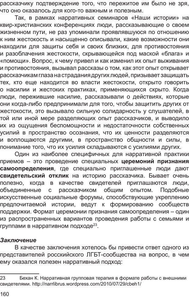 PDF. Возможен ли «квир» по-русски? Междисциплинарный сборник. Без автора . Страница 159. Читать онлайн