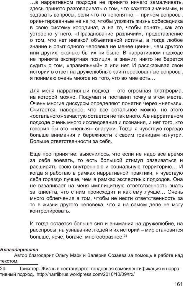 PDF. Возможен ли «квир» по-русски? Междисциплинарный сборник. Без автора . Страница 160. Читать онлайн