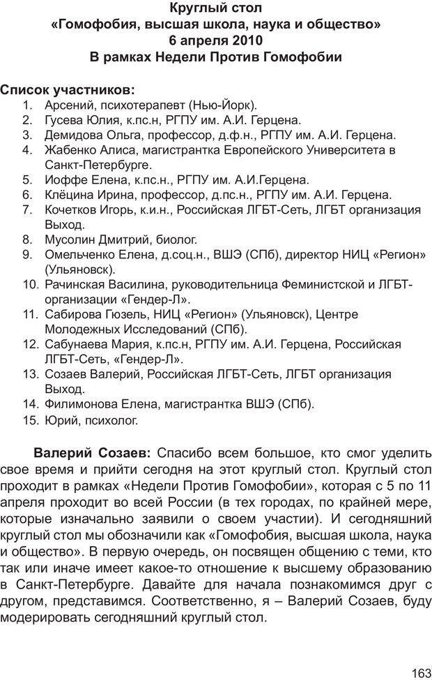 PDF. Возможен ли «квир» по-русски? Междисциплинарный сборник. Без автора . Страница 162. Читать онлайн
