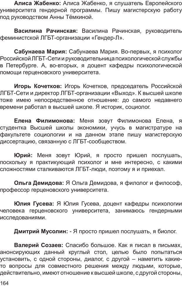 PDF. Возможен ли «квир» по-русски? Междисциплинарный сборник. Без автора . Страница 163. Читать онлайн