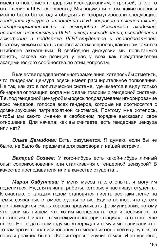 PDF. Возможен ли «квир» по-русски? Междисциплинарный сборник. Без автора . Страница 164. Читать онлайн